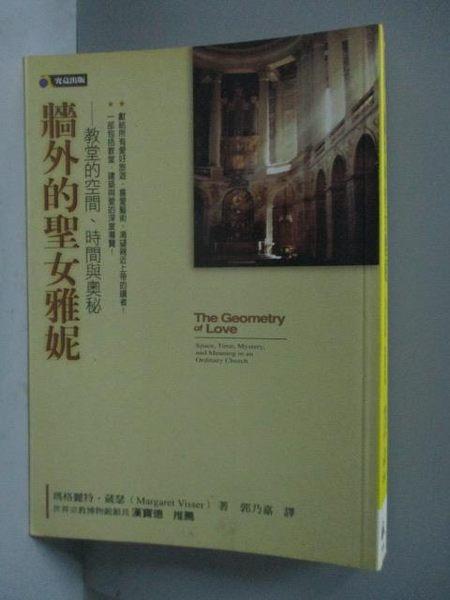 【書寶二手書T2/建築_HBV】牆外的聖女雅妮-教堂的空間、時間與奧秘_瑪格麗特‧葳瑟