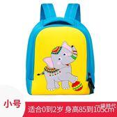 兒童書包幼兒園男女童小孩1-3-5-6歲寶寶可愛卡通韓版潮雙肩背包WY