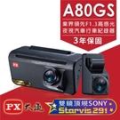 PX 大通 A80GS星光夜視超畫王雙鏡汽車行車紀錄器前後SONY STARVIS感光元件GPS測速記錄器贈32G記憶卡