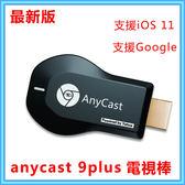 【現貨在台】支援iOS12 不卡頓追劇神器 同屏器 電視棒 AnyCast M9 plus無線HDMI  影音傳輸