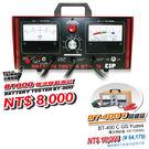 BT800 電池負載測試器 BATTER...
