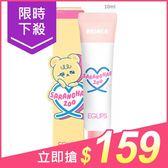 韓國 E-glips 高保濕萌萌熊毛孔隱形霜(10ml)【小三美日】$199