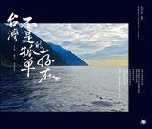 台灣不是孤單地存在:黑潮、攝影、歲時曆