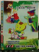 影音專賣店-X21-066-正版DVD*教育【兒童啟蒙英語(3)/雙碟】-生動活潑.寓教於樂