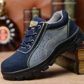勞保鞋男鋼包頭透氣防臭防砸防刺穿防滑耐磨輕便電焊工作鞋 可可鞋櫃