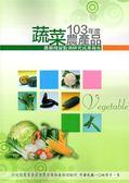 蔬菜農產品農藥殘留監測研究成果報告‧103年度