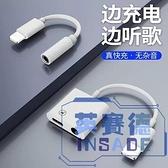 蘋果耳機轉接頭充電聽歌轉接線手機轉換器線【英賽德3C數碼館】