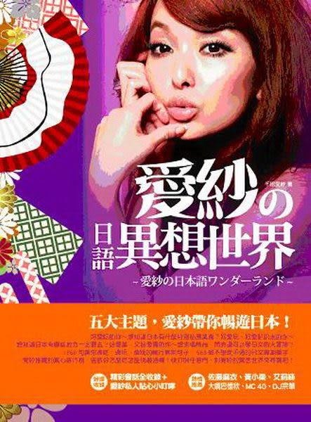 愛紗的日語異想世界(精彩會話全收錄+愛紗私人貼心小叮嚀)(附光碟)