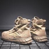 男靴戶外工裝靴冬季軍靴中邦男靴子棉鞋英倫馬丁靴沙漠靴短靴高筒男鞋 嬡孕哺