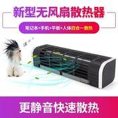 筆電散熱器 手機平板外置靜音散熱底座人體散熱風扇支架15.6英寸