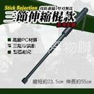 【高品質最低價】防身武器 甩鞭 進口塑膠PV 三節伸縮棍款 女子自衛防身裝備 甩棍甩棒防狼