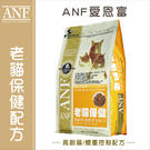 ANF愛恩富〔老貓保健配方,1.5kg〕