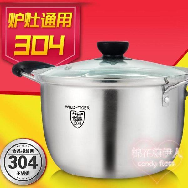 加厚304不銹鋼湯鍋家用燃氣電磁爐鍋具煮鍋mj3865【棉花糖伊人】