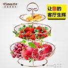 水果盤果籃創意家用多層歐式現代客廳茶幾簡約零食三層架多功能干