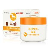 森田藥粧 馬油Q10集中修護潤白霜 90mL ◆86小舖 ◆