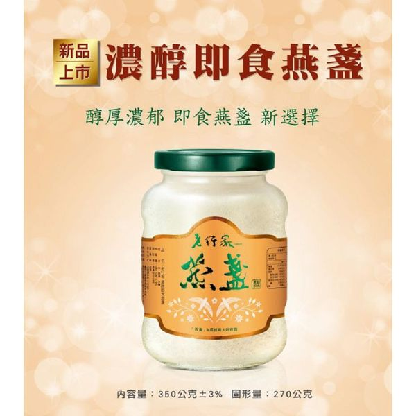 【老行家】濃醇即食燕盞-無糖(350g)  含運價4780元