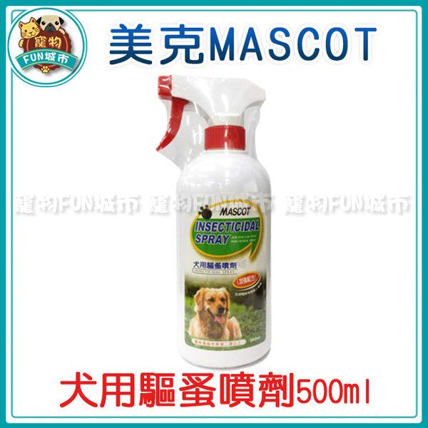 *~寵物FUN城市~*《美克MASCOT》犬用驅蚤噴劑500ml (寵物用品)