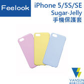 Feelook Apple iPhone 5/5S/SE軟殼 Feelook Sugar-Jelly 手機保護套【葳訊數位生活館】