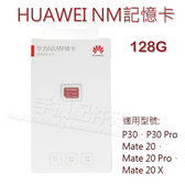【原廠記憶卡】華為 HUAWEI NM Card 128GB /Mate 20、Mate 20 Pro -ZW