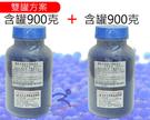 [ 矽膠乾燥劑 2罐-900公克罐裝 共1800公克 ] 藍色水玻璃 可還原重複使用