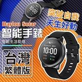 台灣繁體版 Haylou LS05 智能手錶 手錶 心率運動監測 防水 訊息提醒 長效續航 智慧手環
