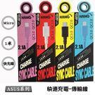 『Micro充電線』ASUS ZenFone Max Pro (M2) ZB631KL 快速充電 傳輸線 充電線