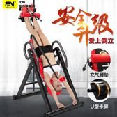 比納倒立機長高神器家用健身器材 椎間盤拉伸輔助增高收腹倒掛器