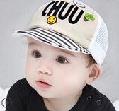 嬰兒帽子春夏防曬薄款3-6-12個月棒球帽男女寶寶鴨舌帽兒童遮陽帽嬡孕哺
