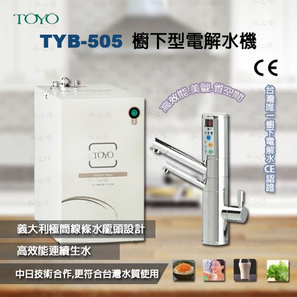 TOYO 日本東洋電解水機TYB-505✔日本電解槽✔贈原廠前置三道過濾器✔全台免費安裝✔水之緣