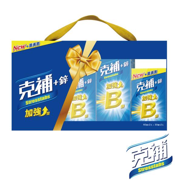 【克補】B群+鋅禮盒 180錠