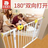 隔離門 寶貝適嬰兒童安全門欄寶寶樓梯口防欄寵物圍欄狗柵欄隔離免打孔