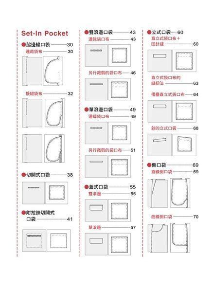 手作服基礎班:口袋製作基礎book(暢銷版)