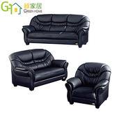 【綠家居】休雷斯 時尚黑柔韌皮革獨立筒沙發組合(1+2+3人座)