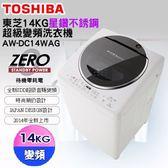 TOSHIBA 東芝 14公斤 星鑽不銹鋼SDD變頻洗衣機 AW-DC14WAG ☆24期0利率↘☆