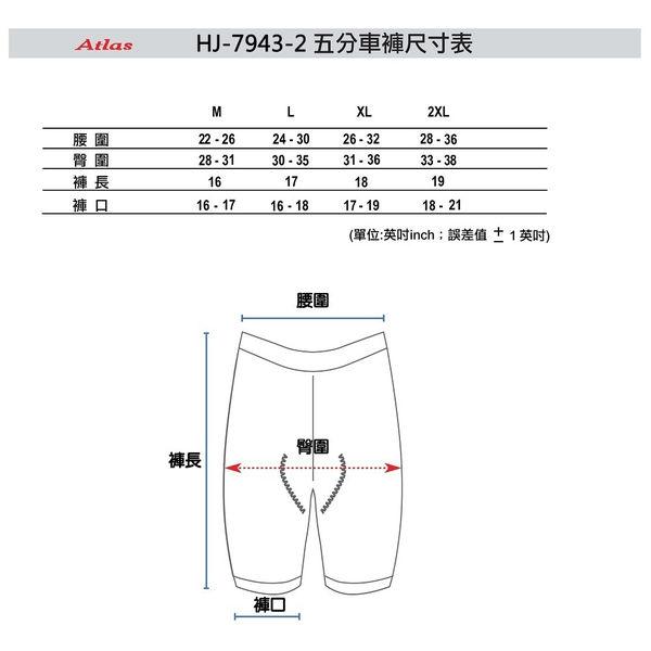 【亞特力士ATLAS】男五分透氣車褲 30℃~38℃(四代)  HJ-7943-2(止滑帶配色款-黑)