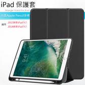 APPLE iPad(2017/2018)9.7吋防摔三折側掀帶筆槽平板保護套 保護殼 磁吸上蓋 智慧休眠 for ipad 5代/6代