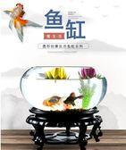 魚缸 客廳創意小型魚缸迷妳烏龜缸玻璃魚缸圓形家用小魚缸辦公桌面擺件igo 阿薩布魯