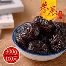 【譽展蜜餞】無籽貴妃紅棗/300g/100元