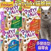 四個工作天出貨除了缺貨》Friskies喜躍》Party Mix香酥餅系列貓零食多種口味60g/包(貓脆餅零食)