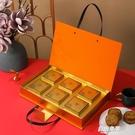 中秋月餅盒包裝盒包裝定制空盒批發月餅盒禮盒紙盒高檔logo6粒裝 自由角落
