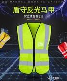 反光背心盾守反光背心馬甲施工程熒光環衛工人交通安全衣服汽車用夜間外套京都3C
