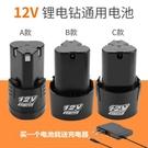 電轉家用充電鉆12V鋰電池螺絲刀25伏充...