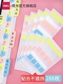 便條紙 得力文具便利貼標簽索引貼創意指示熒光標記標貼韓國便簽本小本子可愛清新記號 米家
