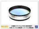 現貨! NISI 耐司 近攝鏡頭套裝 77mm PRO II 近攝鏡二代 微距 近攝鏡片 附轉接環67mm 72mm(公司貨)