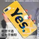 【妃凡】創意卡通藍光手機殼 鐳射保護套 矽膠烤漆款 iphone 5/6/7/8/PLUS X/XR/XS MAX 預購