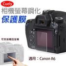 攝彩@佳能R6相機螢幕鋼化保護膜 觸控螢幕保護貼 鋼化膜 EOS R6 Cuely 相機膜