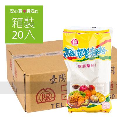 【臺陽】低筋麵粉400g,20包/箱,平均單價17.5元