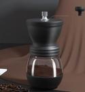磨豆機 咖啡豆研磨機手磨咖啡機家用器具小型手動研磨器手搖磨豆機【快速出貨八折下殺】