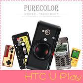 【萌萌噠】HTC U Play (5.2吋)  復古偽裝保護套 PC硬殼 懷舊彩繪 計算機 鍵盤 錄音帶 手機套 手機殼