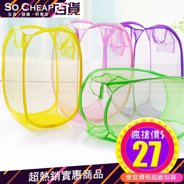 彩色 折疊式收納籃 透氣 網狀 洗衣籃 收納箱 髒衣籃 玩具籃 置物籃 收納籃